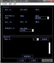 商人NPC_创建器2.0