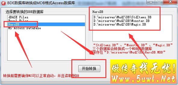 不安装DBC2000安装架设传奇收费服务端的方法