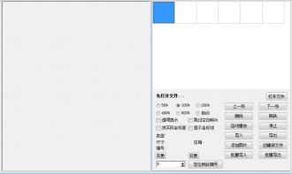 WisTool传奇客户端装备查看器支持wil wzl格式
